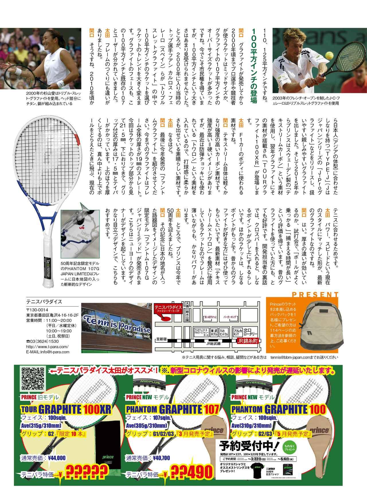 パラダイス テニス