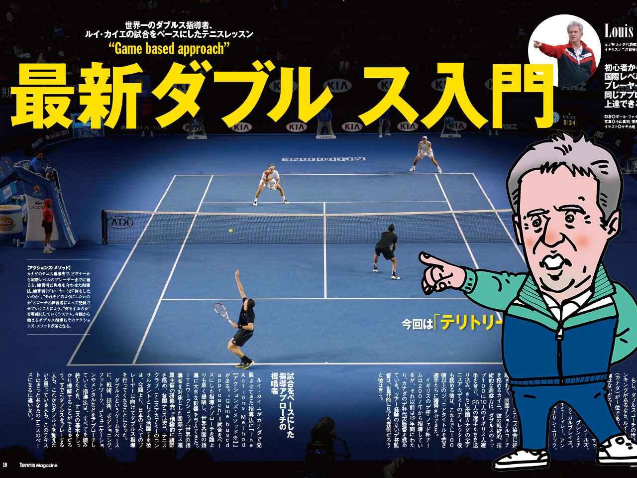 ダブルス ポジション テニス