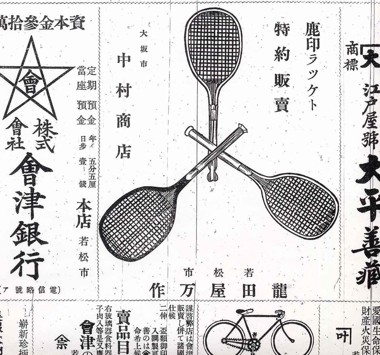 古今東西テニス史探訪(8)日本式テニスのルール統一 | テニスマガジン ...