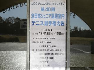 「JOCジュニアオリンピックカップ 第40回全日本ジュニア選抜室内テニス選手権大会」(12月12~15日/兵庫県三木市・ブルボンビーンズドーム/室内ハードコート)